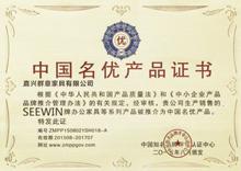 名优产品证书