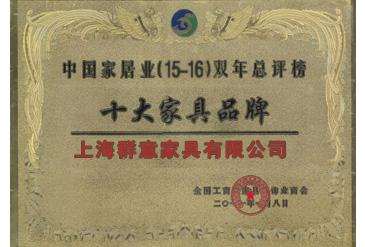 北艺居 品牌荣誉证书