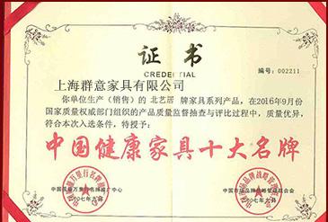 北艺居 中国健康家具十大品牌