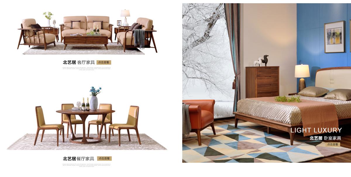 北艺居北欧实木家具