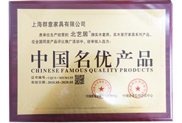 荣誉证书中国名优产品