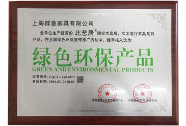 北艺居荣誉证书绿色环保产品