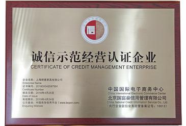 北艺居荣誉证书 诚信示范经营企业