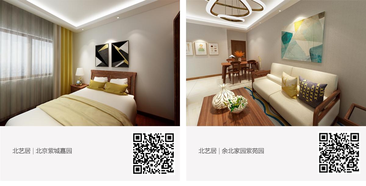 北艺居北京紫城嘉园及余北家园紫苑园vr实景